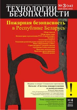 «Пожарная безопасность в Республике Беларусь»