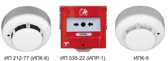 """Получены сертификаты на серийное производство пожарных извещателей  """"СКБ Электронмаш """" ИП 212-77 (ИПК-8)."""