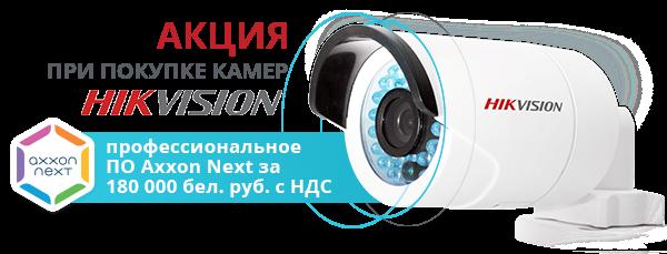 axxon next + Hikvision