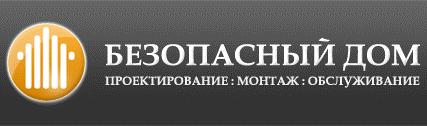 bezopasnii-dom-logo-2014