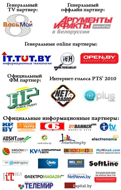 Спонсоры