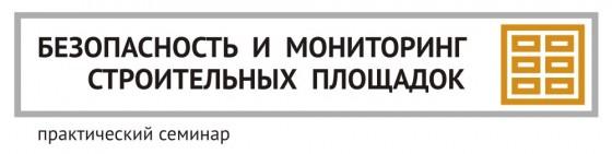 Практический семинар «Обеспечение безопасности и мониторинг строительных  площадок»