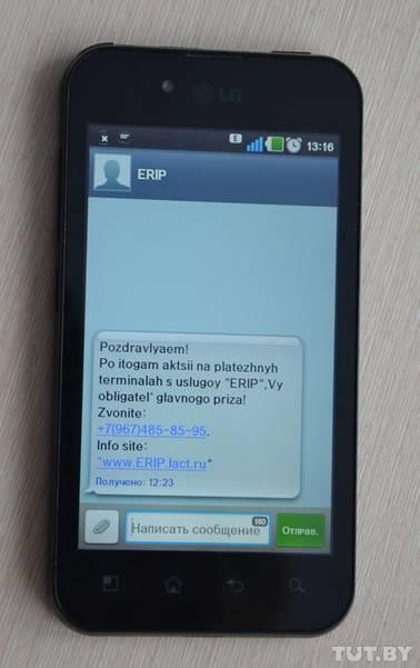 erip_mobile