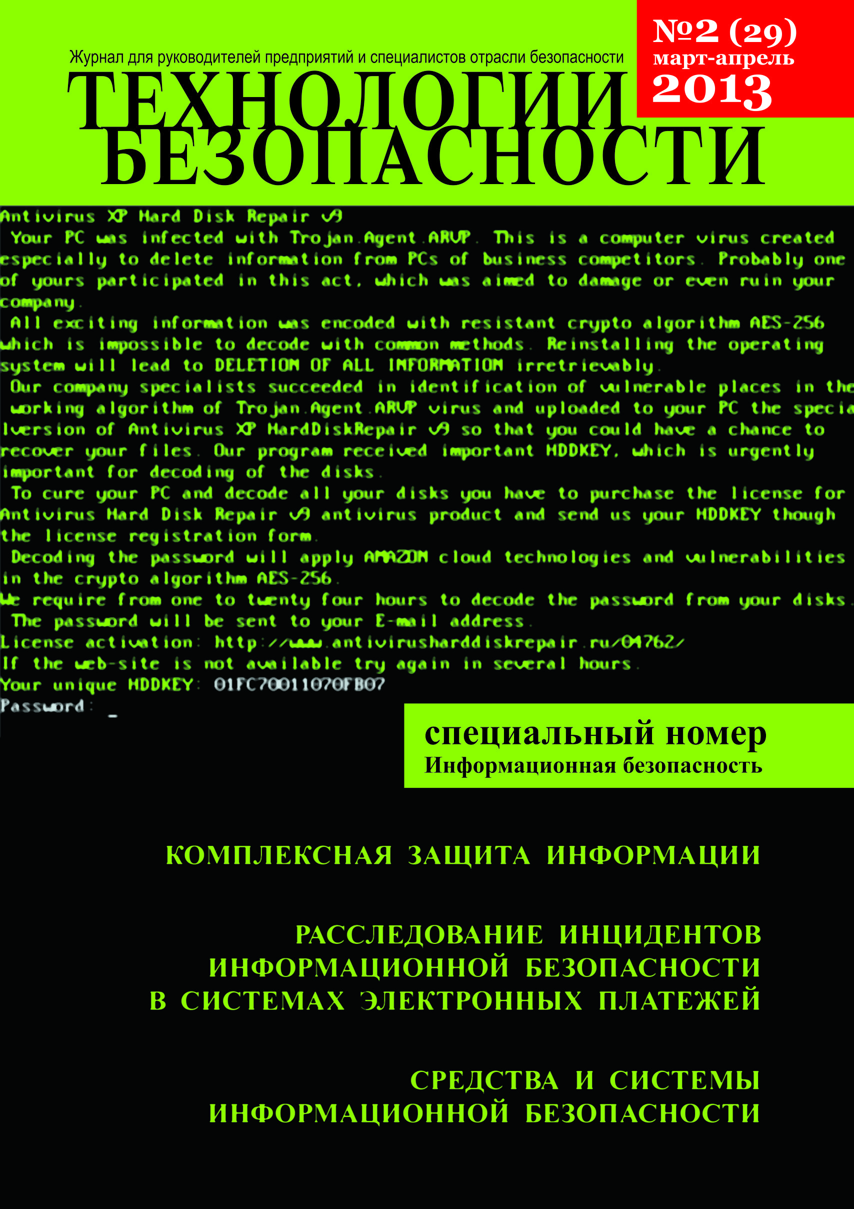 oblozka_TB_02_29_2013_1