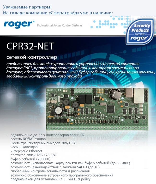 Roger_news0502