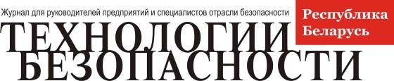 tehnologii-bezopasnosti-logo-2014