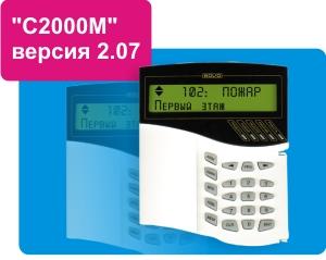 2c2000m_2.07