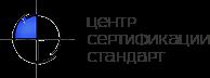 centr-sertifikacii-standart