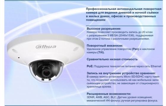 DH-IPC-HDB4300FP-PT