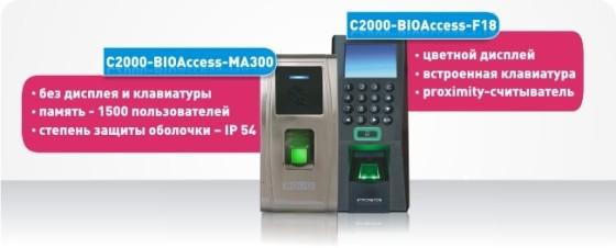 c2000-bioaccess