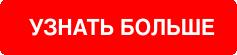 knopka_uzn