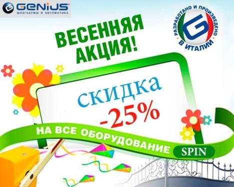 sfera-genius-skidka