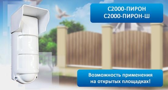 C2000-piron