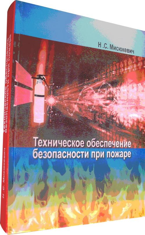 misyukevich-tehnicheskoe-obespechenie-bezopasnosti-pri-pozhare
