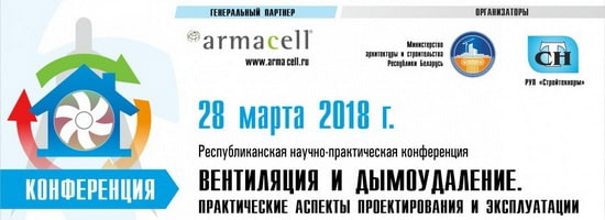 Конференция Вентиляция и дымоудаление 28 марта 2018 550px