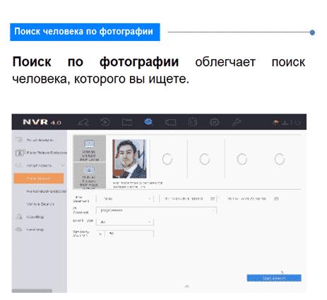Поиск человека по фотографии