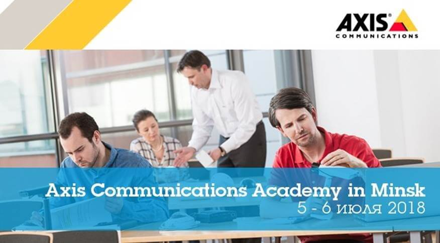 axis-communications-academy-in-Minsk-5-6-july-2018