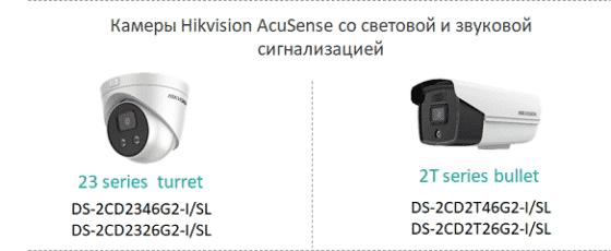 Hikvision AcuSense - оборудование со световой и звуковой сигнализацией