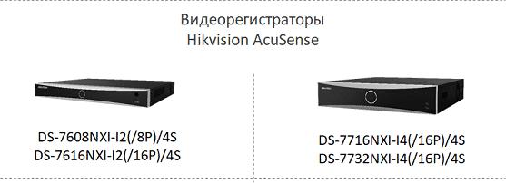 Hikvision AcuSense - видеорегистраторы