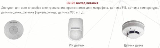 7-Hikvision-DC128-выход-питания.