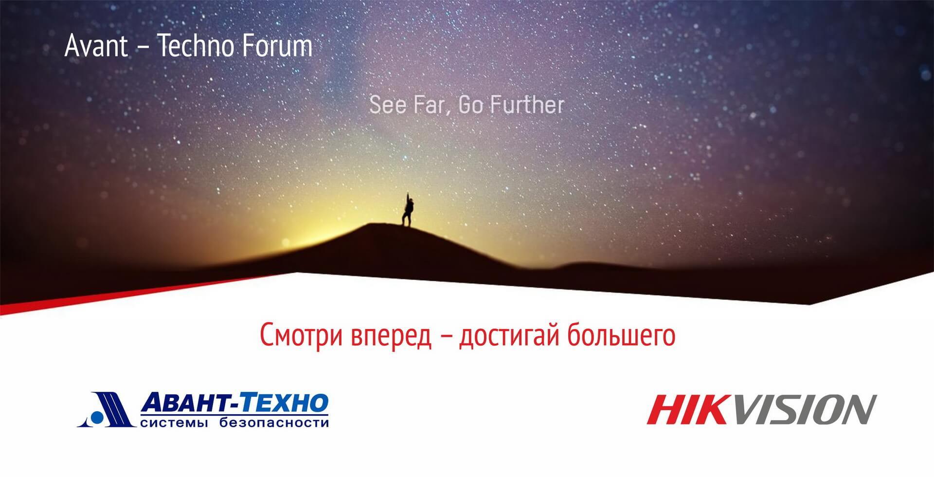 Avant Techno Forum заставка-1920px