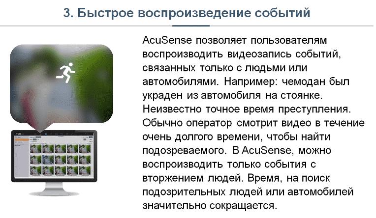 5-prichin-ispolzovat-Hikvision-AcuSense-bistroe-vosproizvedenie-sobitiy