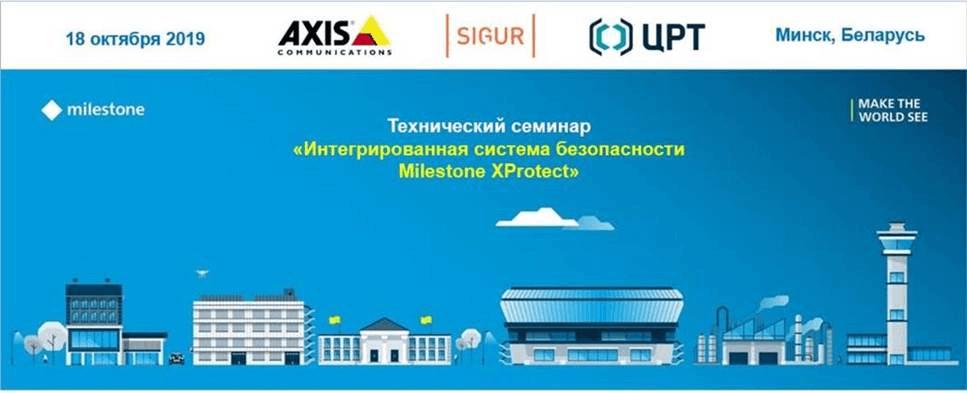 tehnicheskiy-seminar-milestone-xprotect