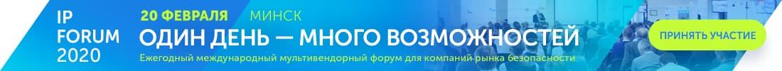 IP Forum 2020